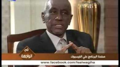 Photo of الاستاذ علي عثمان محمد طه نائب الرئيس سابقاً ـ في اول حديث بعد الاستقالة – لقاء كاملا