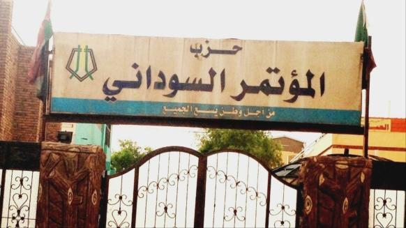 المؤتمر السوداني
