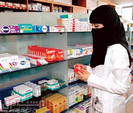 طب صيدلة صيدلية