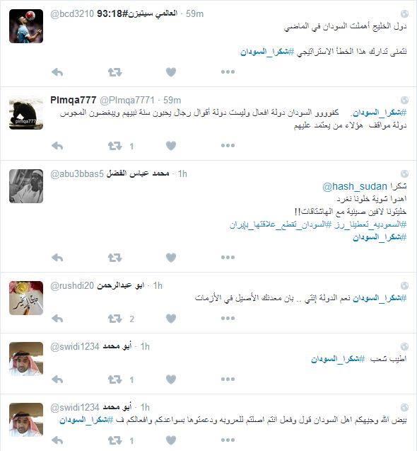 """بالصور..وبعد تضامن السودان مع المملكة العربية..سعوديون يطلقون هاشتاق """"شكراً السودان"""" ويكيلون المدح والثناء في الشعب السوداني"""