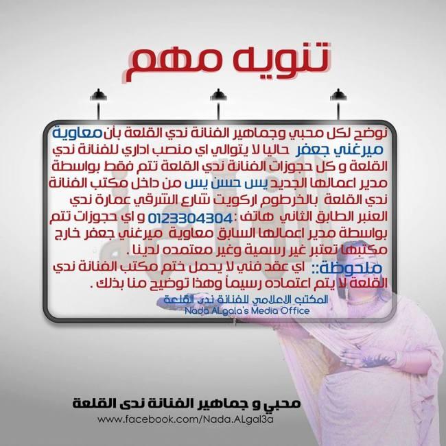ندي القلعة تقيل مدير أعمالها القديم..تحذر من التعامل معه وتعين ياسين بدلاً عنه