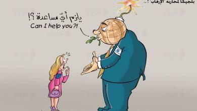 Photo of اسرائيل وبلجيكا والارهاب !