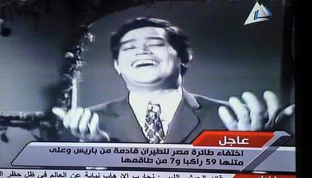 التلفزيون المصري