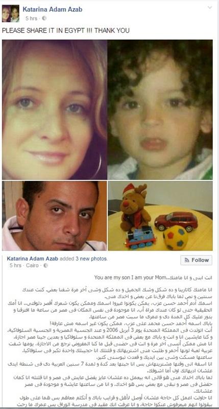 سلوفاكية تستغيث بالمصريين للبحث عن طفلها بعد فقده 7 سنوات