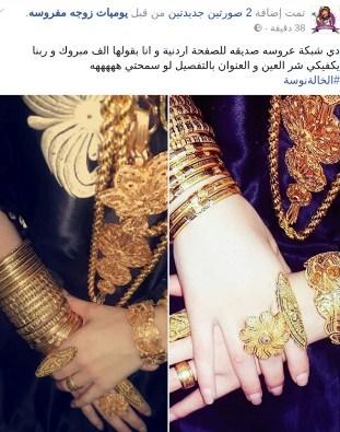 شبكة عروس أردنية تثير غضب الفتيات المصريات2