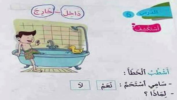 """""""هل استحمّ سامي؟""""... سخرية من المناهج الدراسية في تونس"""