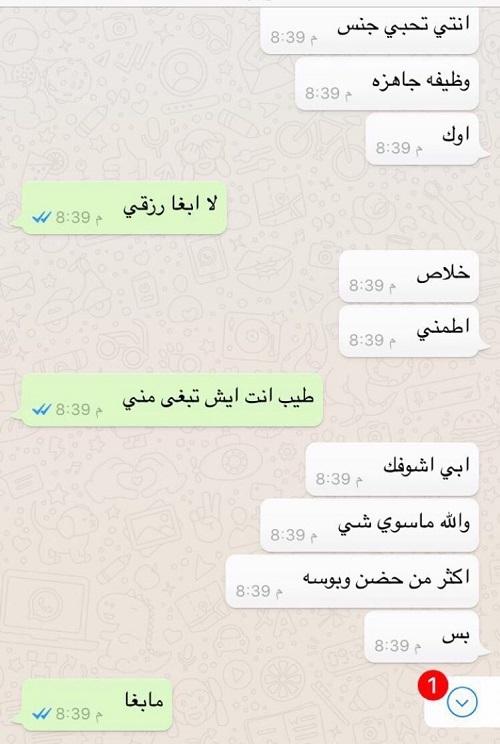 ماذا حدث لمدير سوري طلب من فتاة سعودية «بوسة وحضن»1