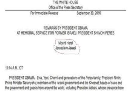 امريكا حزف اسرائيل من خطاب