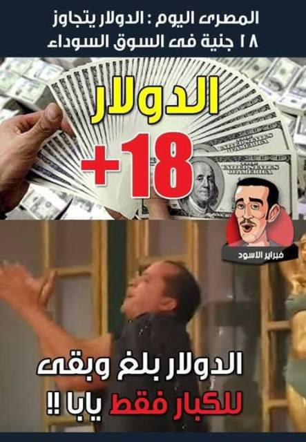 الدولار 18