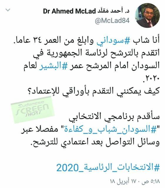"""مفاجأة..شاب سوداني يعلن خوضه انتخابات الرئاسة أمام البشير ويكشف عن برنامجه الانتخابي """"السودان شباب وكفاءة"""" %D8%B4%D8%A7%D8%A8-%D8%B3%D9%88%D8%AF%D8%A7%D9%86%D9%8A-%D9%8A%D8%B9%D9%84%D9%86-%D8%AE%D9%88%D8%B6%D9%87-%D8%A7%D9%86%D8%AA%D8%AE%D8%A7%D8%A8%D8%A7%D8%AA-%D8%A7%D9%84%D8%B1%D8%A6%D8%A7%D8%B3%D8%A9-%D8%A3%D9%85%D8%A7%D9%85-%D8%A7%D9%84%D8%A8%D8%B4%D9%8A%D8%B1-%D9%88%D9%8A%D9%83%D8%B4%D9%81-%D8%B9%D9%86-%D8%A8%D8%B1%D9%86%D8%A7%D9%85%D8%AC%D9%87-%D8%A7%D9%84%D8%A7%D9%86%D8%AA%D8%AE%D8%A7%D8%A8%D9%8A"""