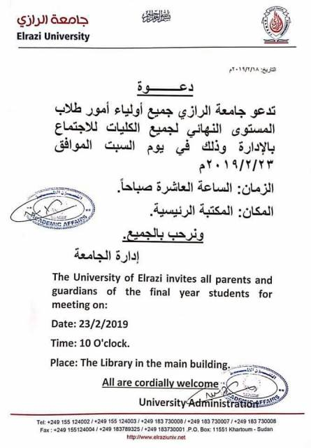بالصورة.. جامعة سودانية تطلب من طلابها إحضار أولياء أمورهم