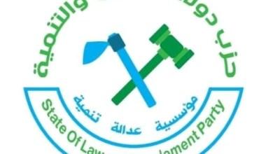 Photo of حزب دولة القانون والتنمية: لا نجونا إن نجت حكومة قحت من السقوط