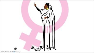 Photo of المرأة العربية