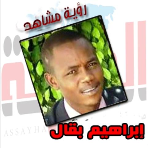 بقال: تجمع الوهميين كان صرحاً من خيالٍ فهوي .. !!, اخبار السودان الان من كل المصادر