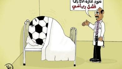Photo of الفشل الرياضي