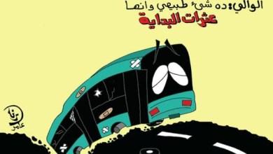 Photo of أزمة المواصلات!