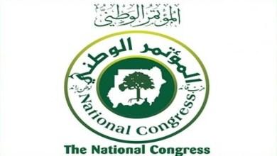 Photo of المؤتمر الوطني: نحمل حكومة الفترة الانتقالية والنيابة العامة المسؤولية كاملة في وفاة الشريف أحمد عمر بدر