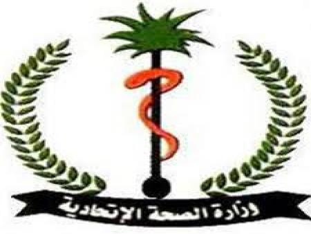 وزارة الصحة: الطب الشرعي (مهمل) - النيلين