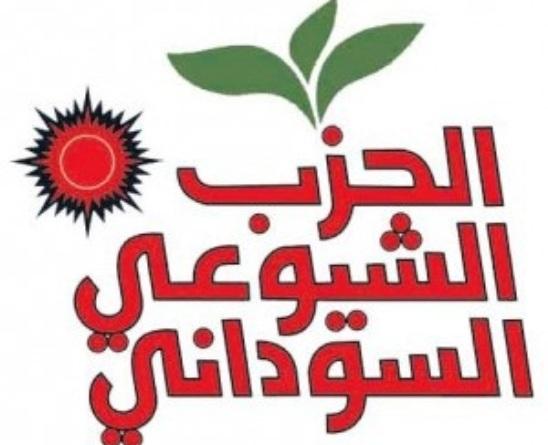 الحزب الشيوعي: نرفض تكوين مركز جديد للمعارضة