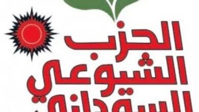 Photo of الحزب الشيوعي يرحب باقالة بشائر ويتمسك بهيكلة القوات الأمنية والعسكرية