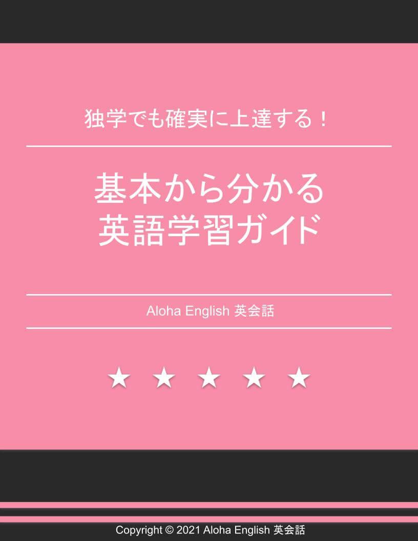 英語学習お役立ち資料_ホワイトペーパー