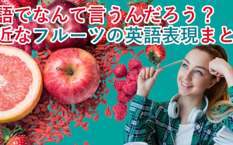 果物 英語 一覧