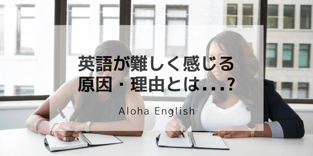 英語が難しい理由