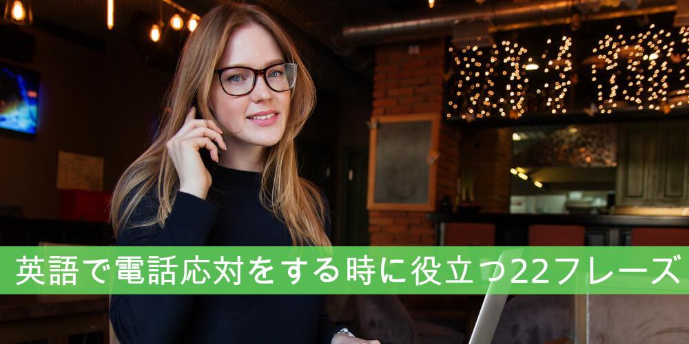 焦らず電話応対をする為の役立つフレーズ【22選】