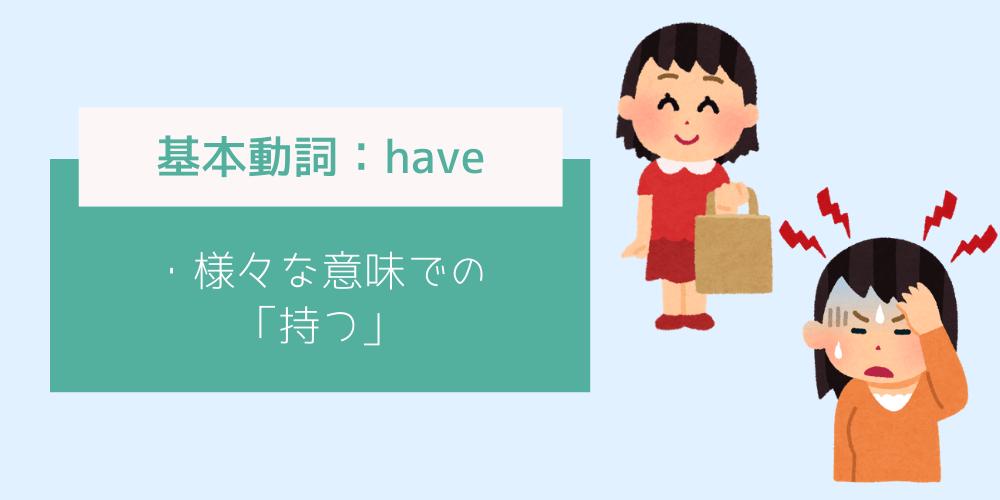 基本動詞_haveのイメージイラスト