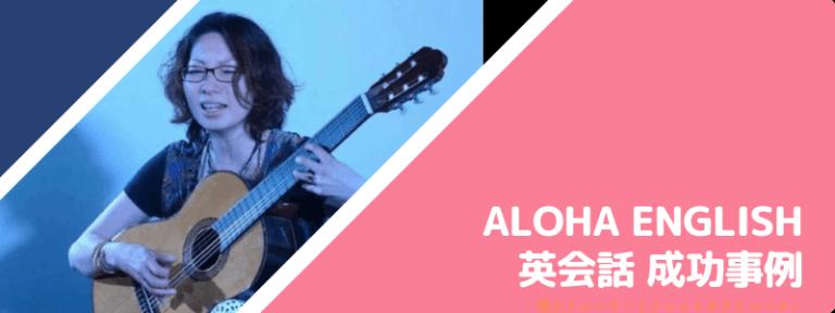 Aloha English英会話の成功事例