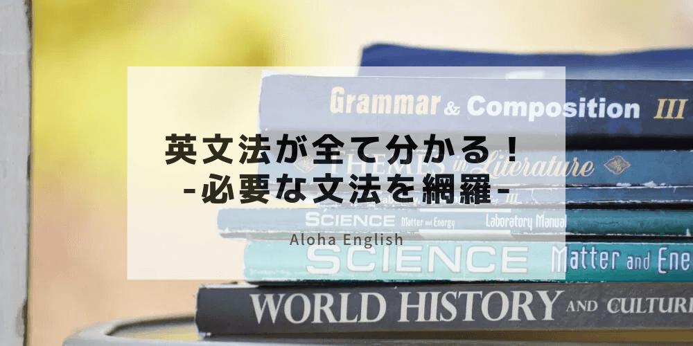 英文法の解説ページ