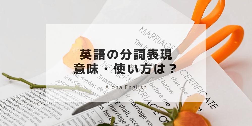 英語の分詞解説ページ