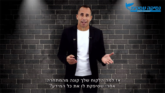 נסיקה עסקית - אסף הנעמן הלל