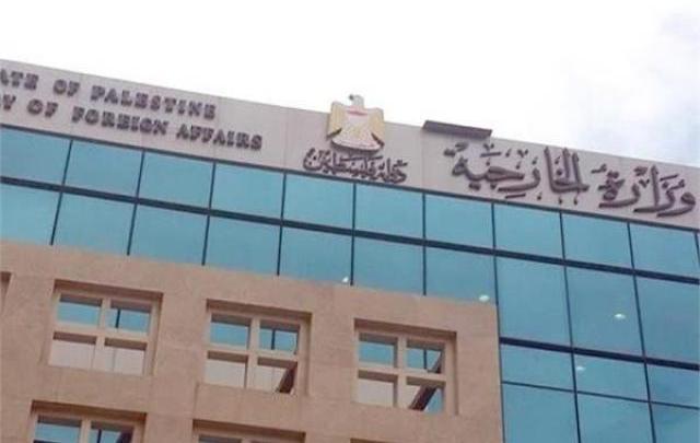 وزارة الخارجية والمغتربين الفلسطينيين