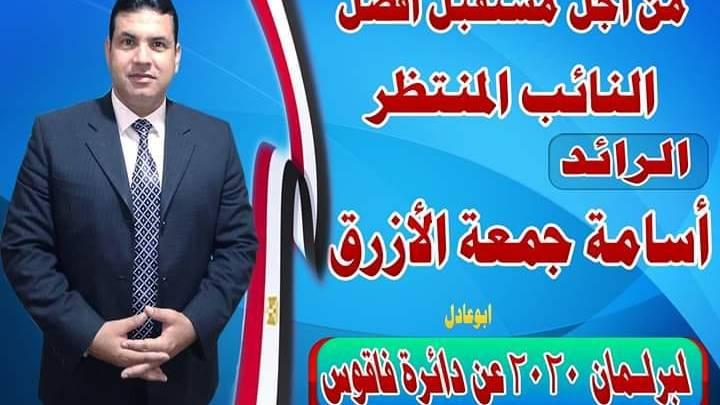 أسامة الأزرق- مرشح محتمل لعضوية مجلس النواب