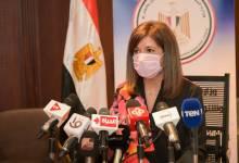 نبيلة مكرم- وزيرة الهجرة