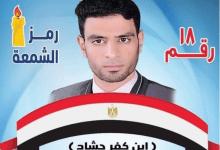 المرشح- عبدالمطلب الصعيدي