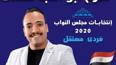 مرشح الشباب-كرم أبو النجا
