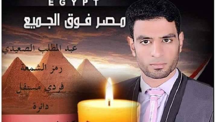 عبدالمطلب الصعيدي- مرشح عن دائرة كفر الزيات وبسيون
