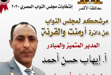 المرشح إيهاب أبو ديوك