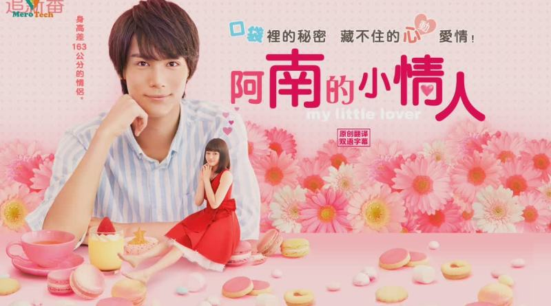 My Little Lover Drama Review