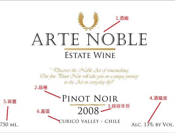 【葡萄酒教學】智利酒標 (一) – 酒標說明