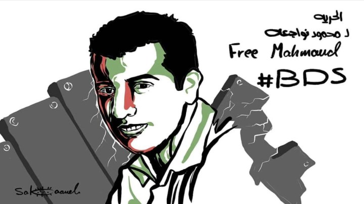 #FreeMahmoud