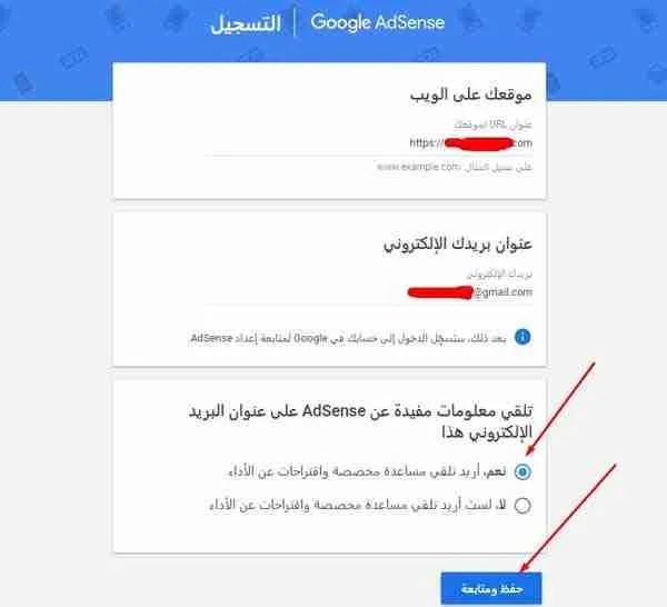 التسجيل في جوجل أدسنس الخطوة الرابعة