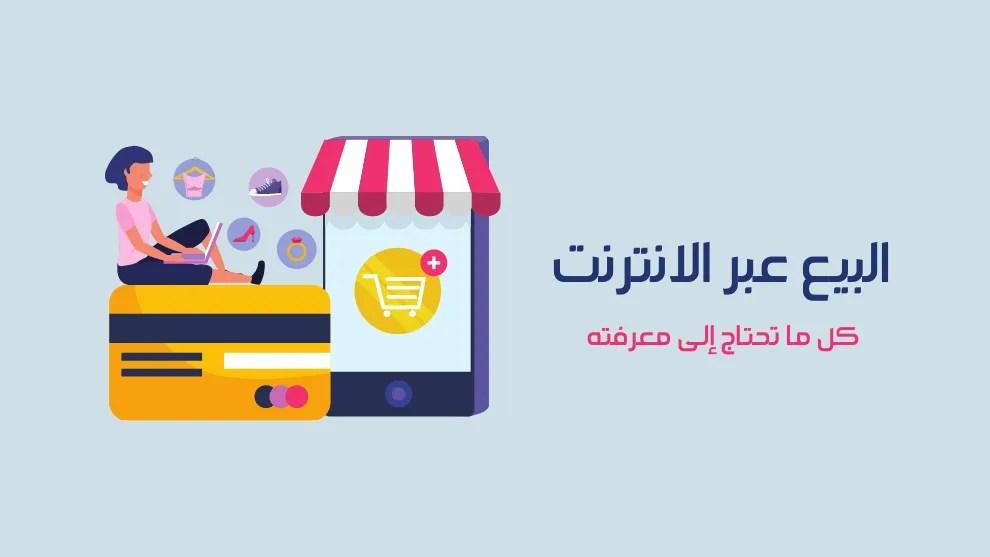 كيفية البيع عبر الإنترنت دليل شامل لكل الطرق الرابحون