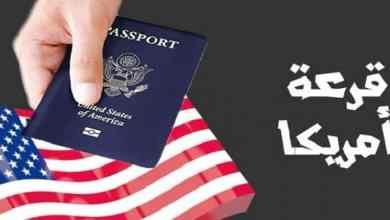 قرعة الهجرة العشوائية اللوتري إلى أمريكا