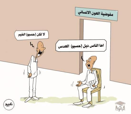 حسبو .. كاريكاتير عبيد