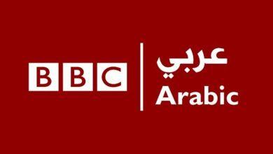 بي بي سي العرببية