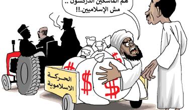 الكيزان وسرقة أموال الشعب السوداني.. كاركاتير ود أبو..!!