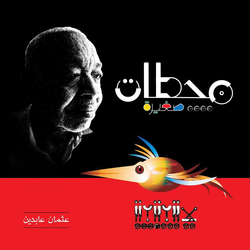 عثمان عابدين - محطات صغيرة